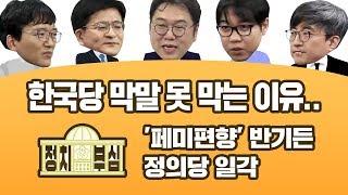 [정치부심] #7-2 한국당 막말 못 막는 이유...'페미편향' 반기든 정의당 일각