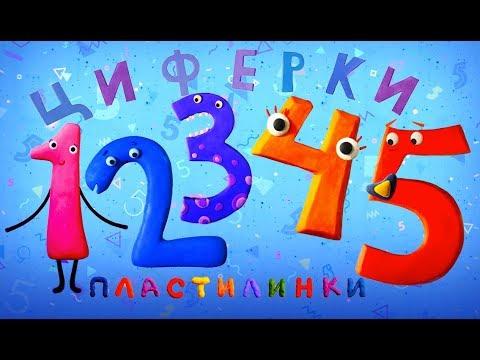 Пластилинки Циферки  Все серии подряд  (1-5) ✏️ Премьера на канале Союзмультфильм 2019 HD