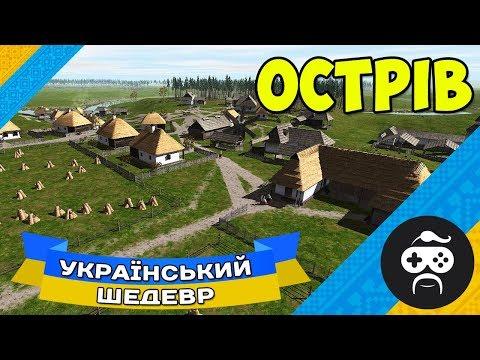 Ostriv - БУДУЄМО ТРАНСПОРТ | Українська стратегія Острів (7)