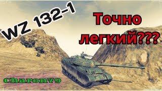 Обзор WZ 132-1 - точно легкий танк???