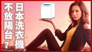 日本人洗衣機不放陽台?你認同這3種日本房屋格局細節嗎? 好倫 ft 房仲女王 & 大島倫太郎 好日本 #14