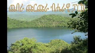 Chubera Churchura national park