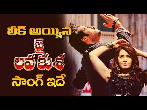 Jai Lava Kusa movie Song Leaked | jr ntr Jai Lavakusa movie songs | jai lava kusa songs
