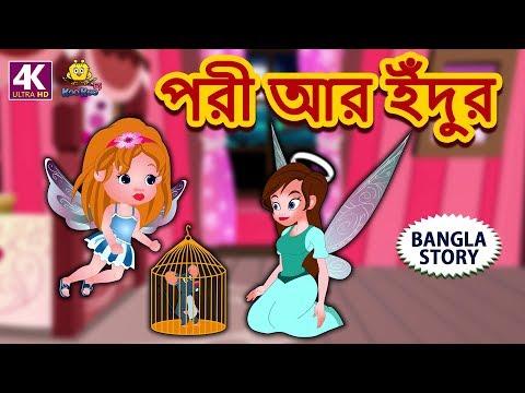 পরী আর ইঁদুর - Fairy and Mouse | Bengali Fairy Tales | Rupkothar Golpo | Bangla Cartoon | Koo Koo TV