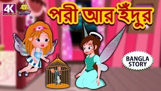 পরী আর ইঁদুর - Fairy and Mouse | Bengali Fairy Tales | Rupkothar Golpo | Bangla Cartoon | Koo Koo TV