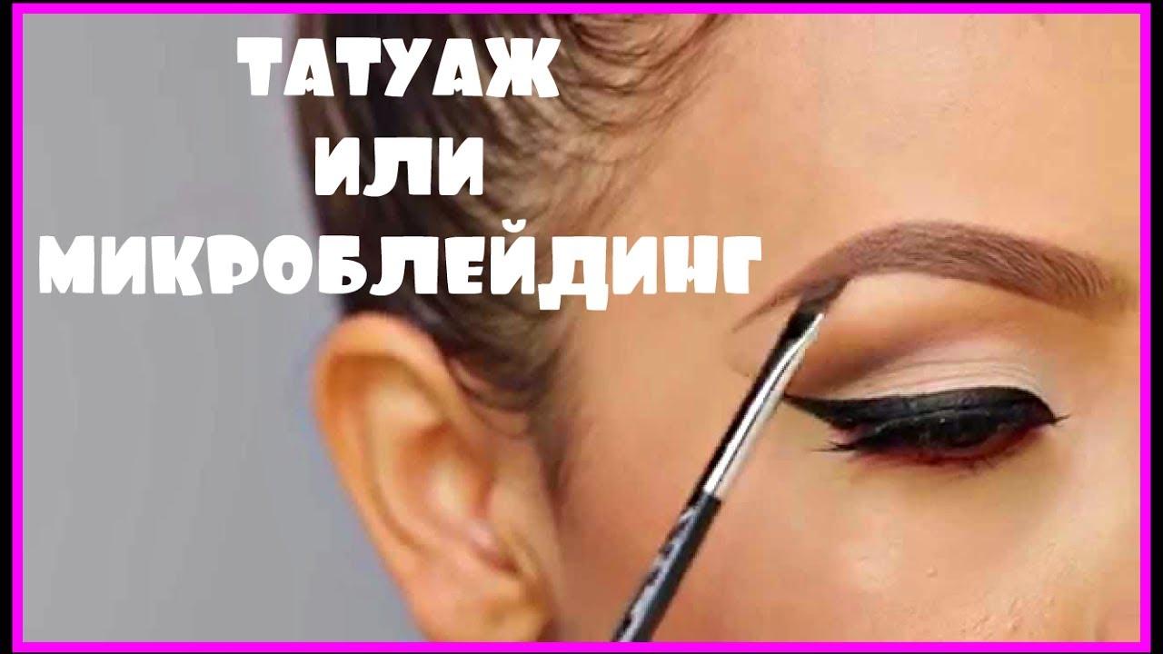 Перманентный макияж бровей в 3d