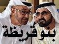 د.أسامة فوزي # 529 - محمد بن زايد حفيد ( بنو قريظة ) وسليل القرصان زايد بن خليفة