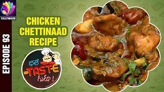 Mushroom Baaja and Chicken Chettinadu Recipe | Bhale Taste Guru | Episode 93 | Surabhi Elite Hotel