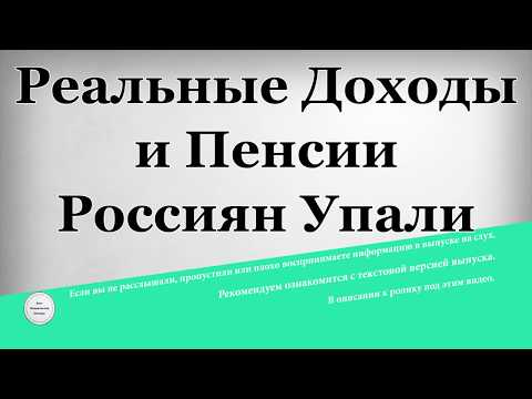 Реальные доходы россиян с 2014 года