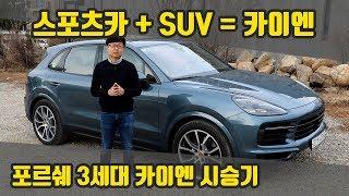 포르쉐 3세대 카이엔 시승기, 스포츠카+SUV=카이엔
