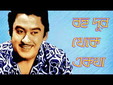 bohu dur theke | Singed by Partha Sarka | বহুদুর থেকে | Must Watch