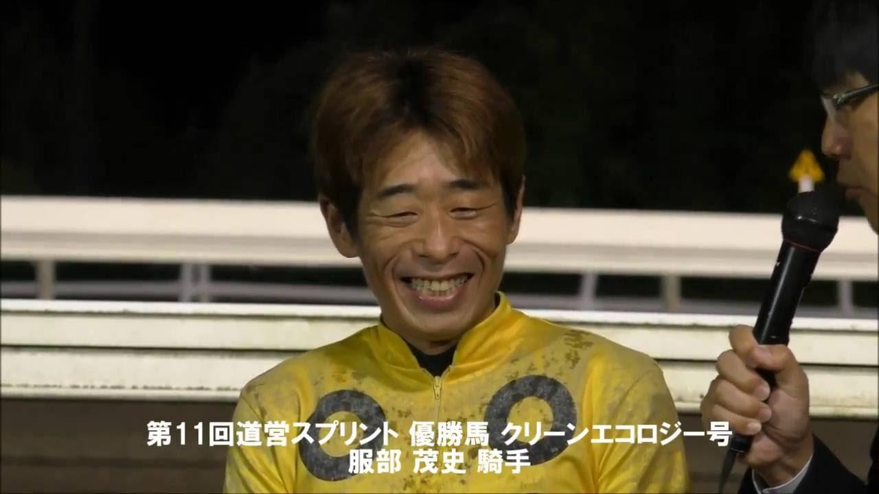 20160929道営スプリント 服部茂史騎手