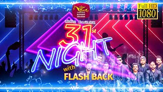 Rupavahini 2020 31st Night with Flash Back @Sri Lanka Rupavahini