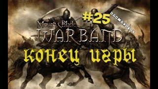 ПРОШЁЛ ИГРУ Mount And Blade WarBand #25