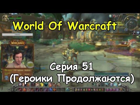 World Of Warcraft - Серия 51 (Героики Продолжаются)