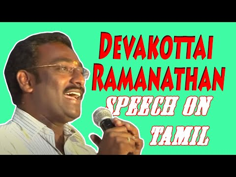 Devakottai Ramanathan - Speech on Tamil