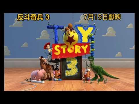 反鬥奇兵Toy Story 3 電影預告 - Woody and Buzz are back !!!