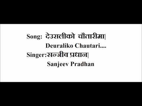 Deuraliko Chautarima by Sanjeev Pradhan