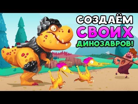 СОЗДАЁМ СВОИХ ДИНОЗАВРОВ! - Dino Bash