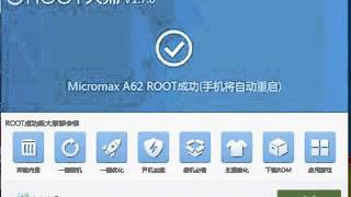 how to root micromax bolt a62 smartphone.