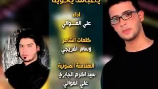 علي الموالي-ياعباس يا خويه-2014خررراافيهـــ حصرياً