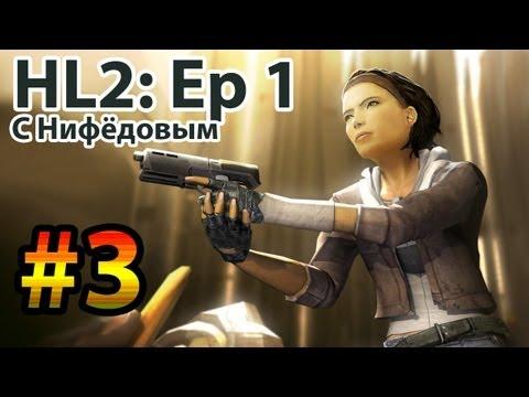 HL2 Episode 1 с Нифёдовым (часть 3) - CITY 17
