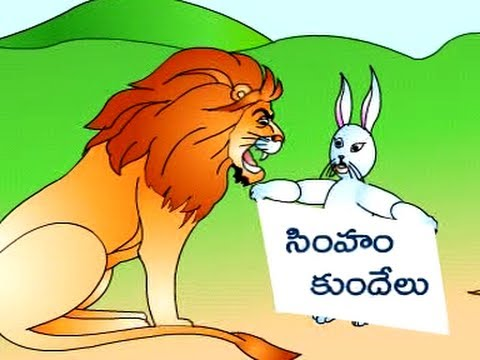 Telugu Panchatantra Stories - Lion And Rabbit video