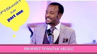 PROPHET YONATAN AKLILU (PART  A) AMAZING PREACHING 16, NOV 2017