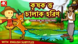 কৃষক ত্ত চালাক হরিণ | Rupkothar Golpo | Bangla Cartoon | Bengali Fairy Tales | Koo Koo TV Bengali