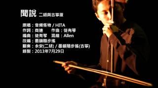 墨寶 聞說 二胡與古箏版 By 永安 墨韻隨步搖 Mobao Hearsay Erhu Guzheng