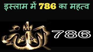 इस्लाम मे 786 अंक का क्या महत्व है?