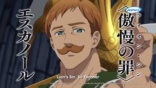 The Seven Deadly Sins -Revival of the Commandments- - Best Fights - Escanor VS Galand
