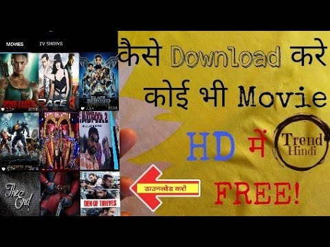 How To Download Free|| Movies on Android Mobile|| Latest |Hollywood| Hindi Dubbed Watch #trendhindi