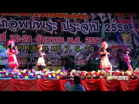 SUAB HMONG E-NEWS: Hmong singers from Laos performed at 2014-15 Hmong Tak New Year Celebration