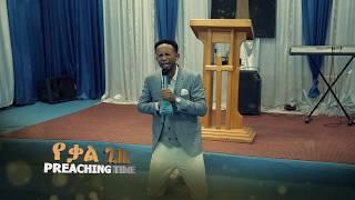 AMAZING MESSAGE by PROPHET ZEKARIYAS WONDEMU