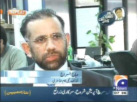 Telecom Engineer Wahaj us Siraj on Geo News