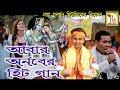 জপলে হরিনাম || অর্ণব ব্যানার্জী || JAPLE HARI NAAM || ARNAB BANERJEE || RS MUSIC