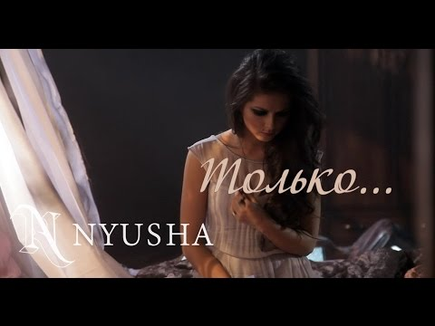 NYUSHA / НЮША - Только... (Official clip) HD
