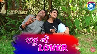 Jitu Nu Lover |Greva Kansara Ni Jordar Comedy Scene | New Funny Videos