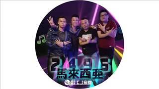 馬來西亞2496 【DJ家群 2018 全外語特輯】