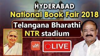 Venkaiah Naidu LIVE | Hyderabad National Book Fair 2018 | NTR Stadium | Sangam Laxmi Bai