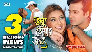 Jonmo Tomar Jonno   S.I.Tutul   Konok Chapa   Shakib Khan   Apu Biswas   Bangla Movie Song   FULL HD