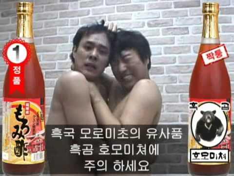 Gay Korean Homo Juice video