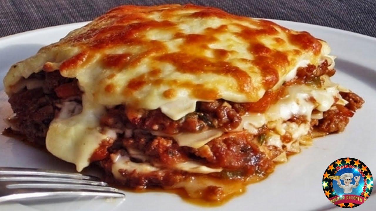 Итальянская лазанья с фаршем рецепт в домашних условиях