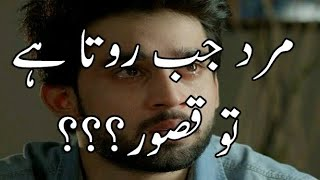 Murad Jab Roota Hai || Beautiful Line Abou Man || Best Urdu Quotes Abou Man 2019