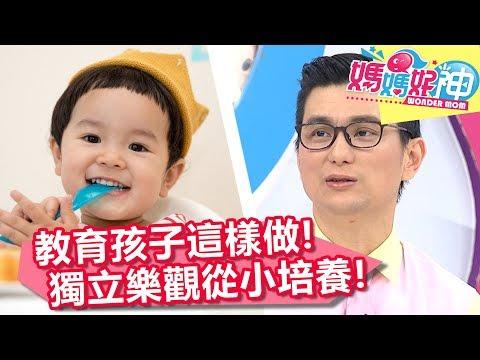 台綜-媽媽好神-20180516-規矩太多小心孩子變媽寶!管教孩子必須收放自如?