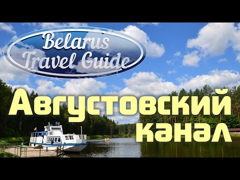 Святск АВГУСТОВСКИЙ КАНАЛ Belarus Travel Guide