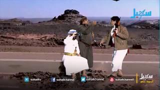 الحلقة 28 من برنامج غاغة 2 - محمد الأضرعي