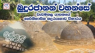 Kaduru Goda Viharaya Jaffna  (Lassana Lanka)