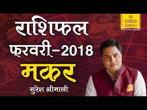 MAKAR Rashi | CAPRICORN | Predictions for February 2018 Rashifal |Monthly Horoscope |Suresh Shrimali #1